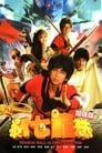 Dragon Ball, Le Film : La Légende Des Sept Boules De Cristal Voir Film - Streaming Complet VF 1991
