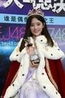 Ju Jingyi isBai Su Zhen