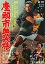 Dövüş Zatoichi Dövüş