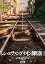 Voir ⚡ Evangelion: 3.0+1.0 Film Complet FR 2021 En VF