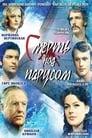 Nave Zem Buras ☑ Voir Film - Streaming Complet VF 1976
