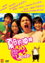 Chekeraccho!! (2006) Movie Reviews