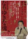 Poster for なりゆきな魂、