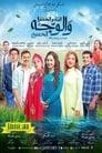 Al Ma' wal Khodra wal Wajh al Hassan (2016) Movie Reviews