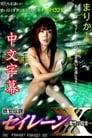 [Voir] 妖女伝説セイレーンXXX~魔性の悦楽~ 2010 Streaming Complet VF Film Gratuit Entier