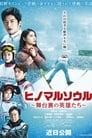 مترجم أونلاين و تحميل Hinomaru Soul ~The Heroes Behind the Scenes~ 2021 مشاهدة فيلم