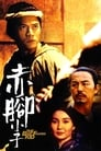Chik geuk siu ji (1993) Movie Reviews