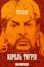Король тигрів: убивство, хаос та безумство (2020)