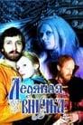 Ледяная внучка Voir Film - Streaming Complet VF 1981