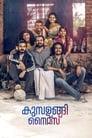 Kumbalangi Nights 2019 Malayalam Movie Download HEVC 200MB 480p 720p   GDrive   Bsub
