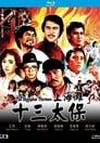 Regarder, 上海灘十三太保 1984 Streaming Complet VF En Gratuit VostFR
