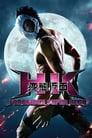 HD مترجم أونلاين و تحميل HK: Forbidden Super Hero 2013 مشاهدة فيلم