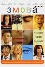 Змова (2004)