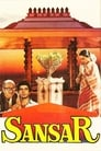 Sansar (1987)
