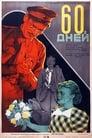 Poster for 60 дней