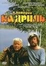 Poster for Кадриль