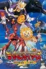 デジモンテイマーズ 冒険者たちの戦い ☑ Voir Film - Streaming Complet VF 2001