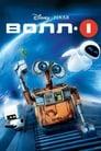 ВОЛЛ-І (2008)