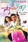 Swamy Ra Ra Voir Film - Streaming Complet VF 2013