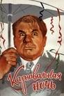 [Voir] Карнавальная Ночь 1956 Streaming Complet VF Film Gratuit Entier