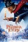 Різдвяна пісня (2009)