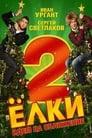 Six Degrees of Celebration 2 (2011)