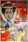 🕊.#.Мис Стон Film Streaming Vf 1958 En Complet 🕊