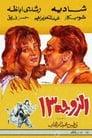 Poster for الزوجة 13