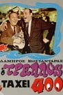 Ο τρελός τα 'χει 400 (1968)