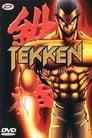 Regarder Tekken: The Motion Picture (1998), Film Complet Gratuit En Francais
