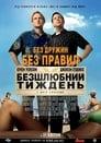 Безшлюбний тиждень (2011)