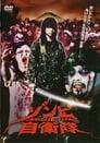 ゾンビ自衛隊 (2006)