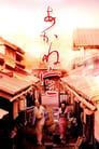 Akanezora Beyond the Crimson Sky (2007) Online Lektor CDA Zalukaj