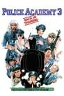 Поліцейська академія 3: Знову до навчання (1986)