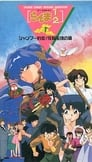 Image Ranma ½ OVA 1: Shampoo's Sudden Switch—The Curse of the Contrary Jewel