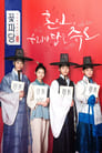 Image Flower Crew: Joseon Marriage Agency