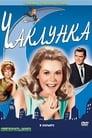 Чаклунка (1964)