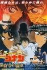 Detective Conan: The Private Eyes' Requiem 2006