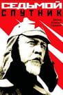 Sedmoy sputnik (1968) Movie Reviews