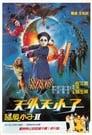 Regarder, Tianwài Tian Xiaozi 1988 Streaming Complet VF En Gratuit VostFR