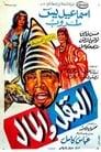 Mind And Money (1965) Volledige Film Kijken Online Gratis Belgie Ondertitel