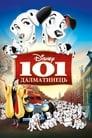 101 Далматинець (1961)