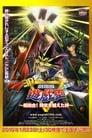 Yu-Gi-Oh! : Réunis au-delà du temps