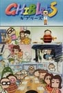 Les Ghiblies