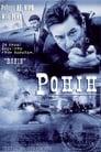Ронін (1998)