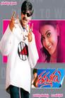 Poster for Thammudu