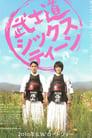 Bushido Sixteen 2010