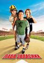 Лава запасних (2006)