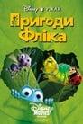 Життя комах / Пригоди Фліка (1998)