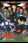 Detective Conan: The Eleventh Striker